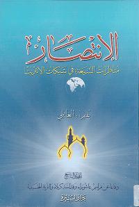 الإنتصار ج 9 موقع سماحة العلامة الشيخ علي الكوراني العاملي