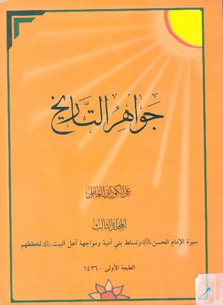 جواهر التاريخ 3 سيرة الإمام الحسن ع وتسلط بني أمية