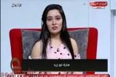 """سارة أبو زيد فى إطلالة جديدة على قناة الحث اليوم  بـ """"سارة والنجوم"""""""