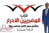 سامح صلاح: عودة المصريين المحتجزين فى ليبيا ليس الحدث الاول بل هو سياسة مصر دائماً