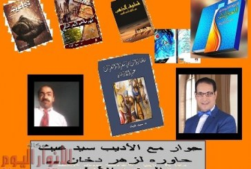 حِوار مع الأديب سيد غيث حاوره لزهر دخان .. الجزء الأول