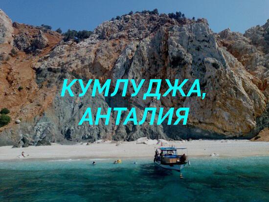 КУМЛУДЖА, АНТАЛИЯ