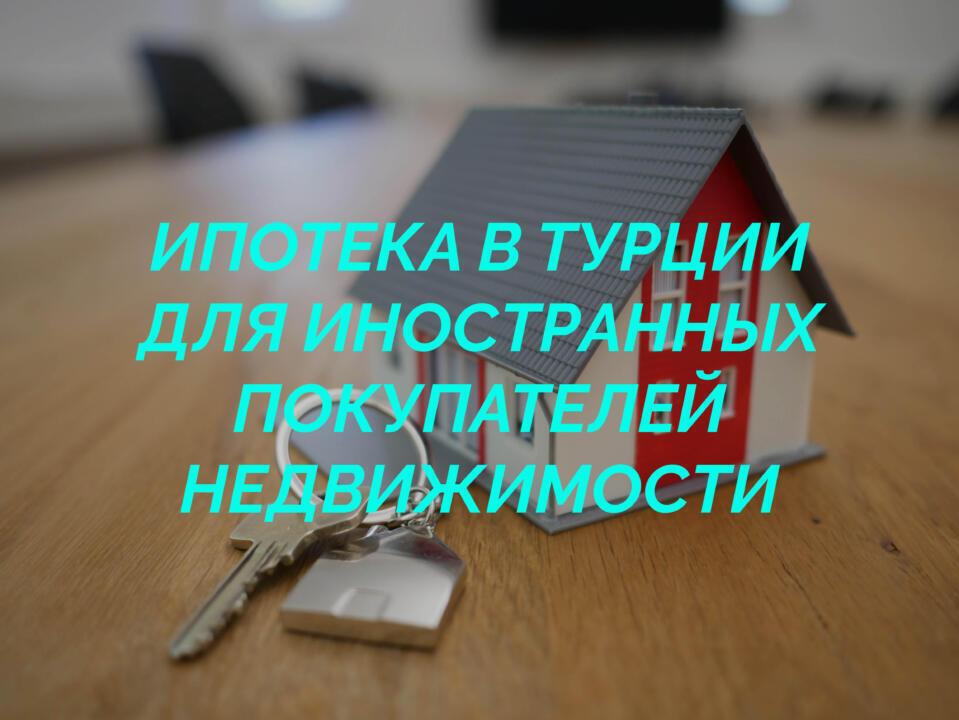 Ипотека в Турции для иностранных покупателей недвижимости