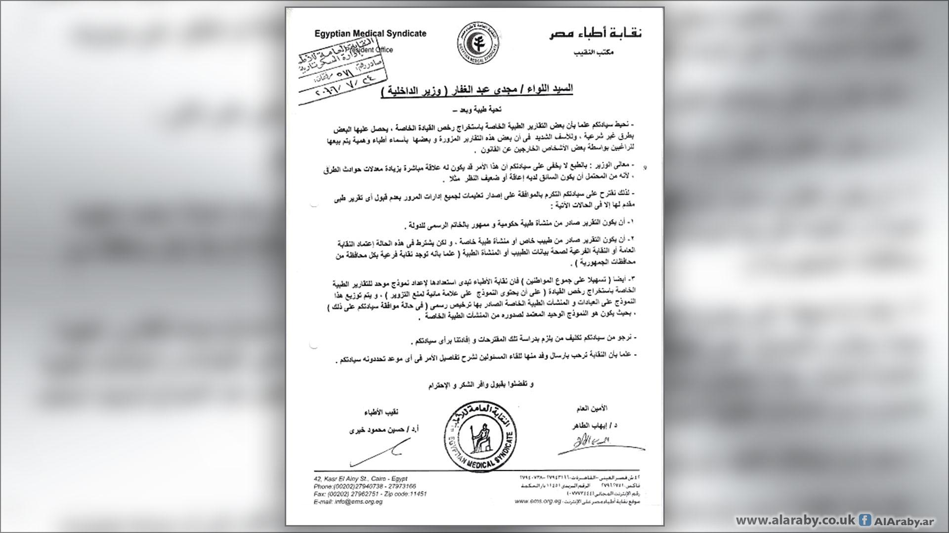 نموذج تقرير طبي من مستشفى حكومي مصر
