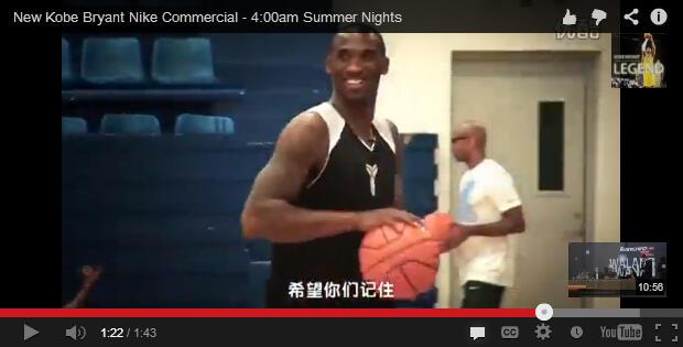 Nike'ın Kobe'li Reklam Filmi Büyük Beğeni Topladı