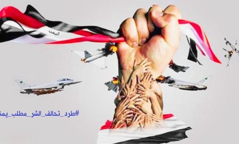 "Photo of الآن .. حملة ""طرد التحالف من اليمن"" تتصدر التراند بمواقع التواصل (تفاصيل)"