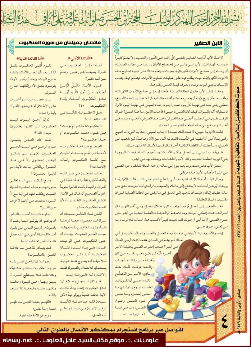 فائدتان جميلتان من سورة العنكبوت صحيفة صوت الکاظمين