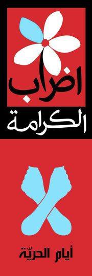 شعار إضراب الكرامة الأول، أزيلت منه لاحقا القبضات المتصالبة