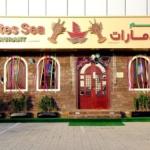 مطعم بحر الامارات بالصور