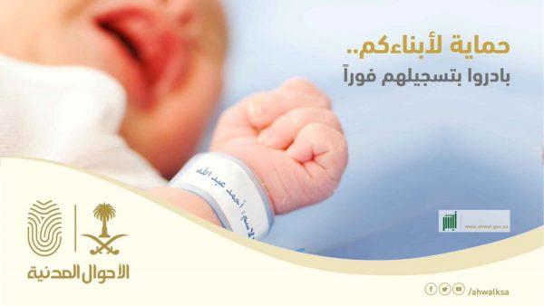 غرامة تأخير اضافة مولود للمقيمين