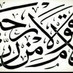 تجربتي مع سلام قولا من رب رحيم
