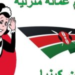 شغالات كينيا وافضل مكاتب الاستقدام بالعناوين والهاتف