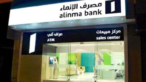 قروض بنك الانماء كم راتب مطلوب ؟