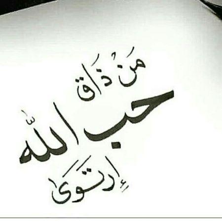 تغريدات عن حب الله للنشر في تويتر