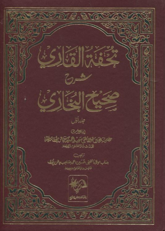 Tohfa tul Qari Sharah Saheeh Bukhari By Shaykh Mufti Saeed