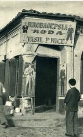 GM065: A tailor shop in Tirana (Photo: Giuseppe Massani, 1940).