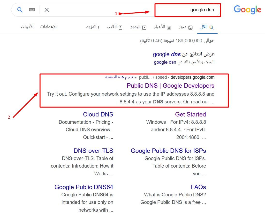 Google dsn