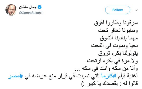 Bad Karma Egypts Censorship Office Fails To Ban Popular