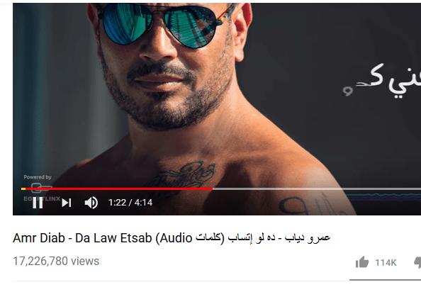 اغنية ده لو اتساب عمرو دياب