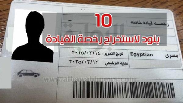 البوابة نيوز 10 بنود لاستخراج رخصة القيادة في قانون المرور