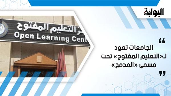 البوابة نيوز الجامعات تعود لـ التعليم المفتوح تحت مسمى المدمج