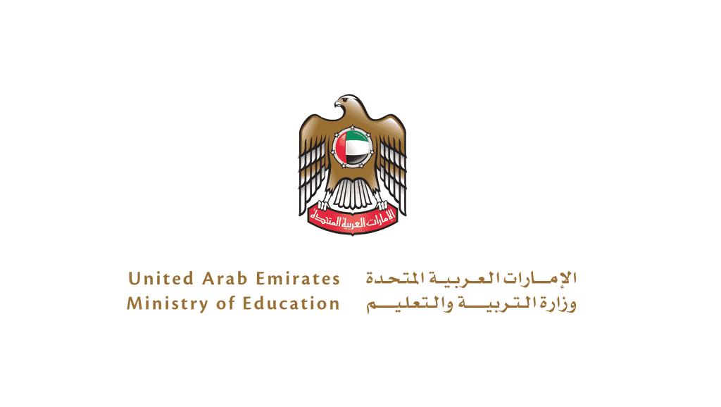 وزارة التربية والتعليم شعار المدرسة الاماراتية