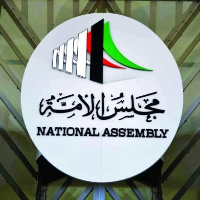 انتخابات مجلس الأمة الكويتي 5 ديسمبر المقبل - عالم واحد - العرب - البيان