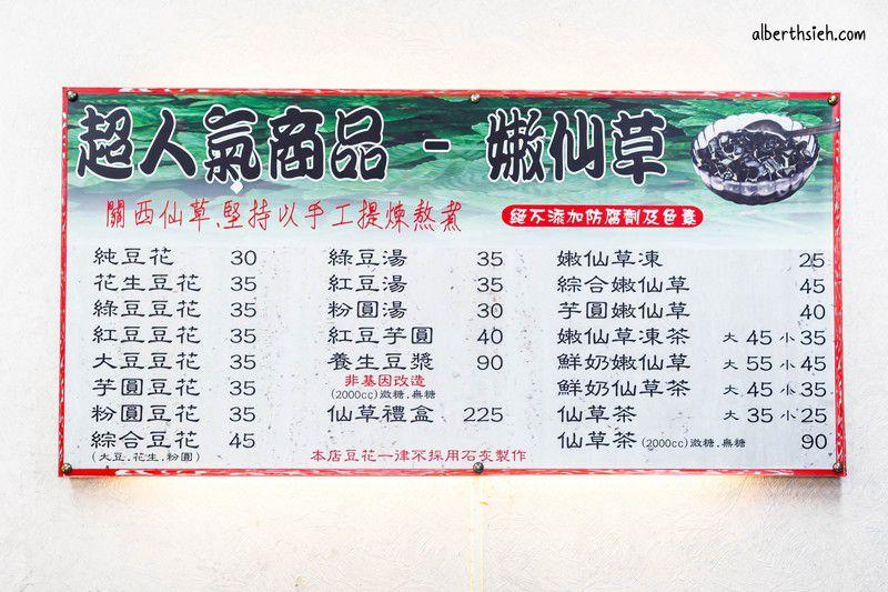 陳記養生豆花嫩仙草.桃園內壢美食