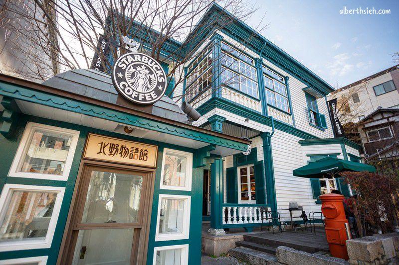 星巴克北野物語館.神戶景點