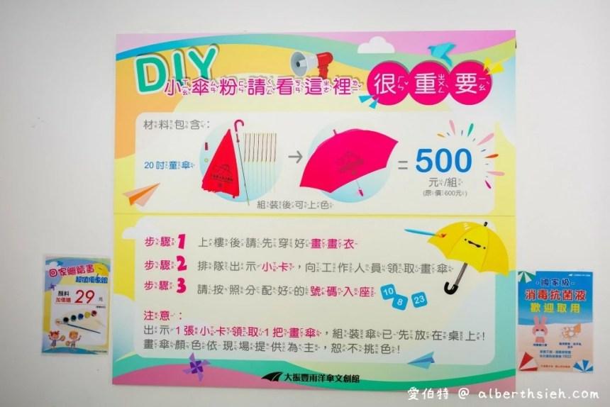 台中親子DIY-組傘畫傘材料