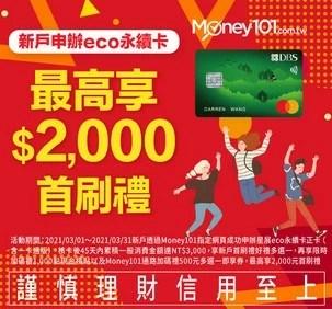星展銀行ECO永續卡
