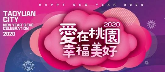 2020桃園跨年演唱會