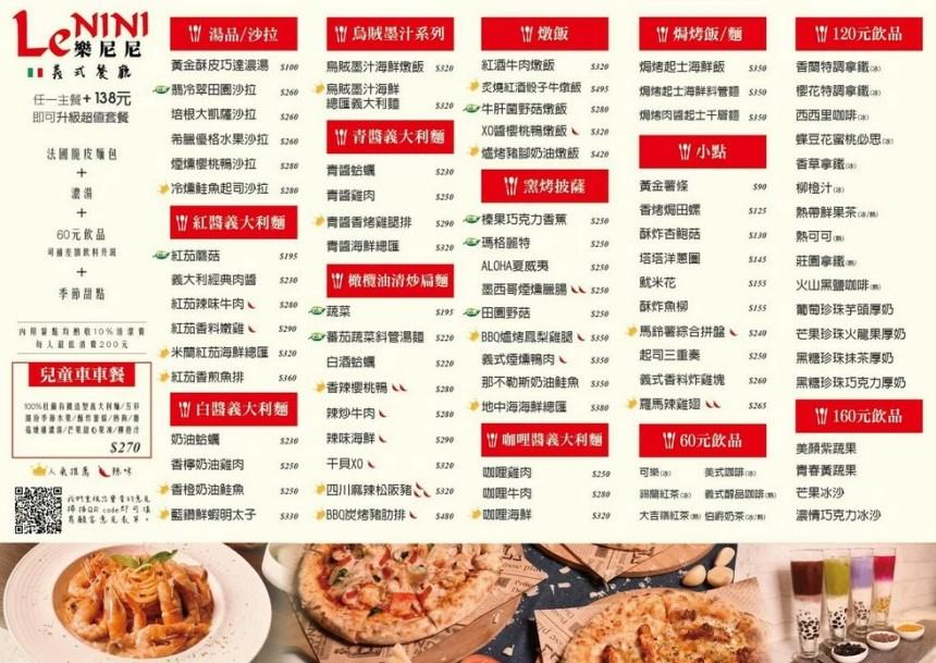 樂尼尼-菜單