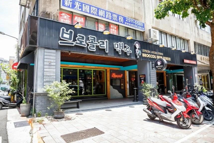 Broccoli Beer韓國餐酒食堂.台北美食韓式料理