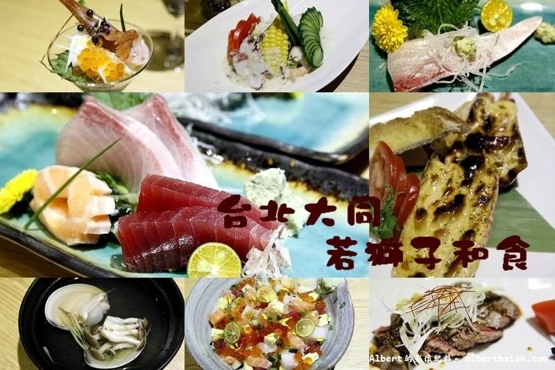 台北大同.若獅子和食