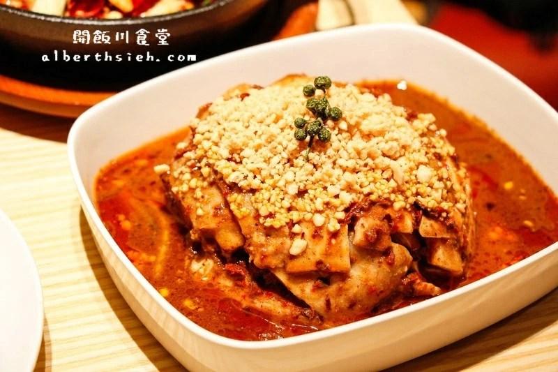 【四川川菜料理】新北市永和.開飯川食堂(讓你胃口大開香麻帶勁好味道)
