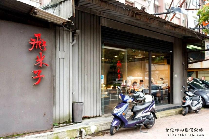 桃園龜山小吃店