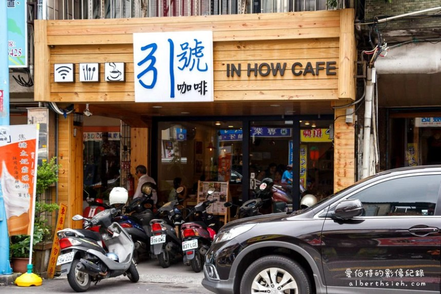 桃園龜山.inhowcafe