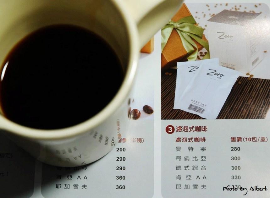 【體驗】忠於原味的 Zero Coffee 濾泡式咖啡(耶加雪夫)