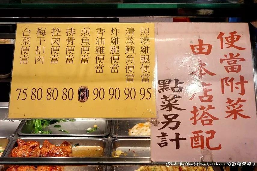 台北中山.丸林魯肉飯
