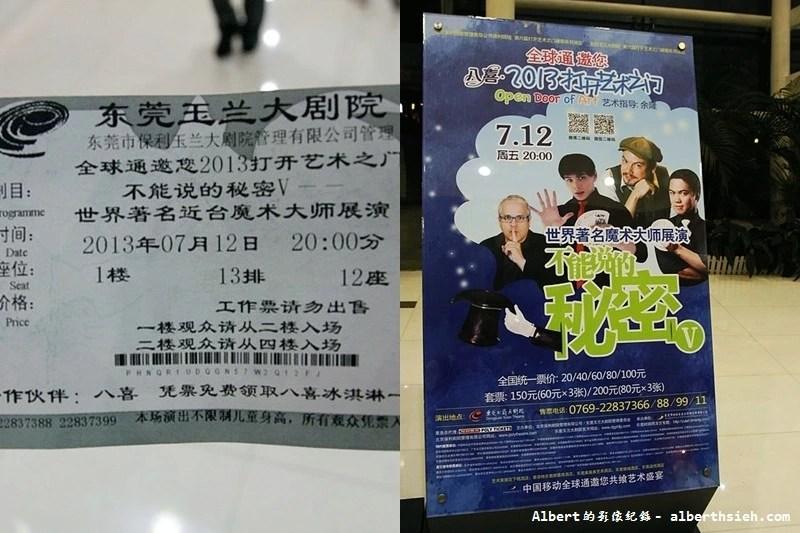 【東莞夜生活】亞洲第一廣場&玉蘭大劇院 (17)