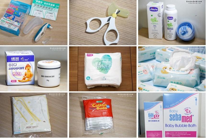育兒懶人包.初生嬰兒必備用品總整理