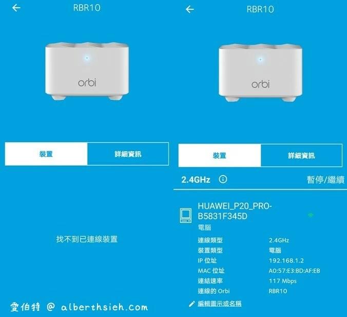 Netgear Orbi RBK12 雙頻Mesh WiFi系統