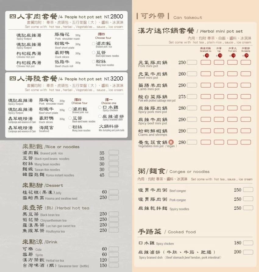 杏春德記漢方火鍋餐點菜單