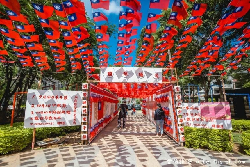 雲南文化公園國旗隧道