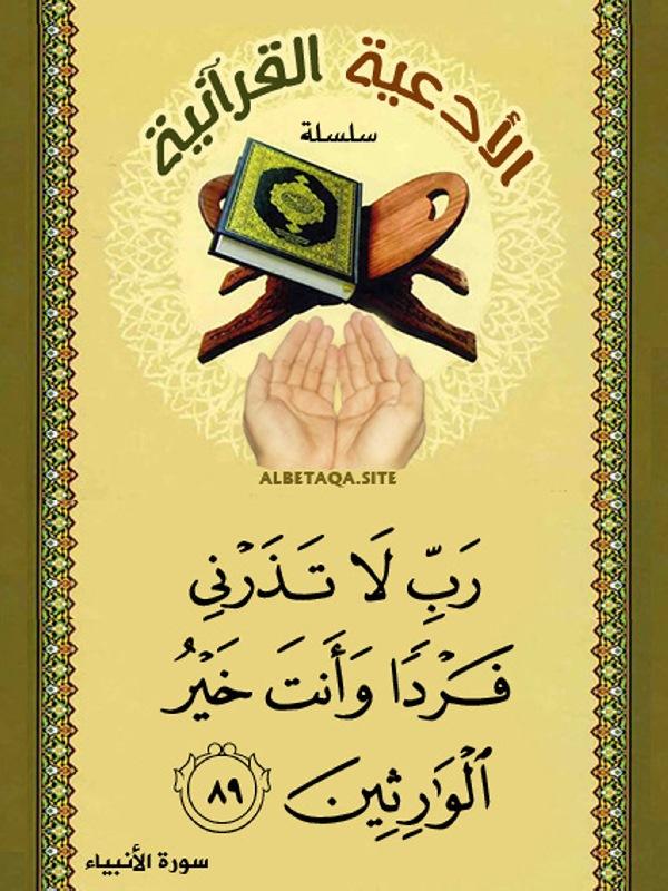 الأدعية القرآنية رب لا تذرني فردا موقع البطاقة الدعوي