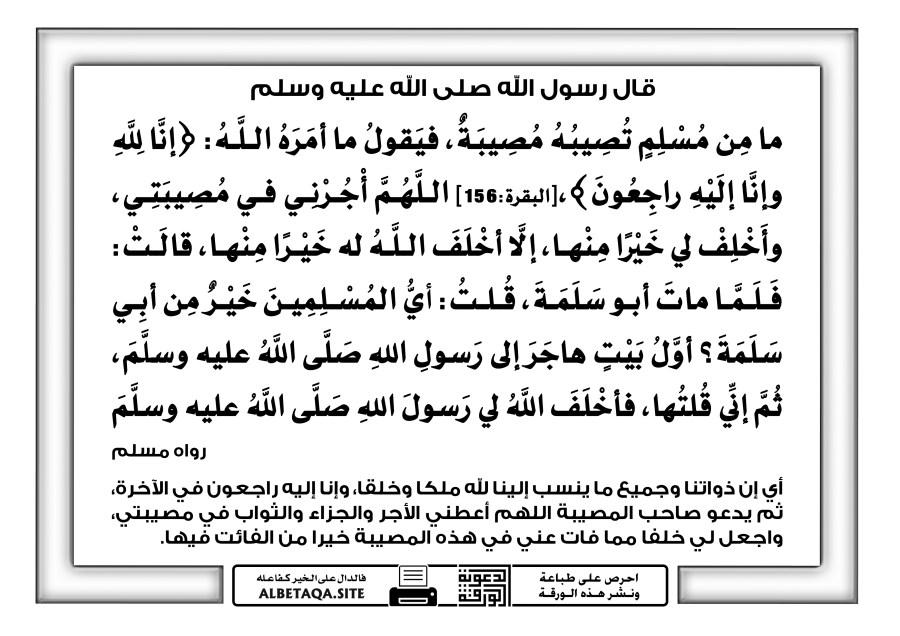 اللهم آجرني في مصيبتي موقع البطاقة الدعوي