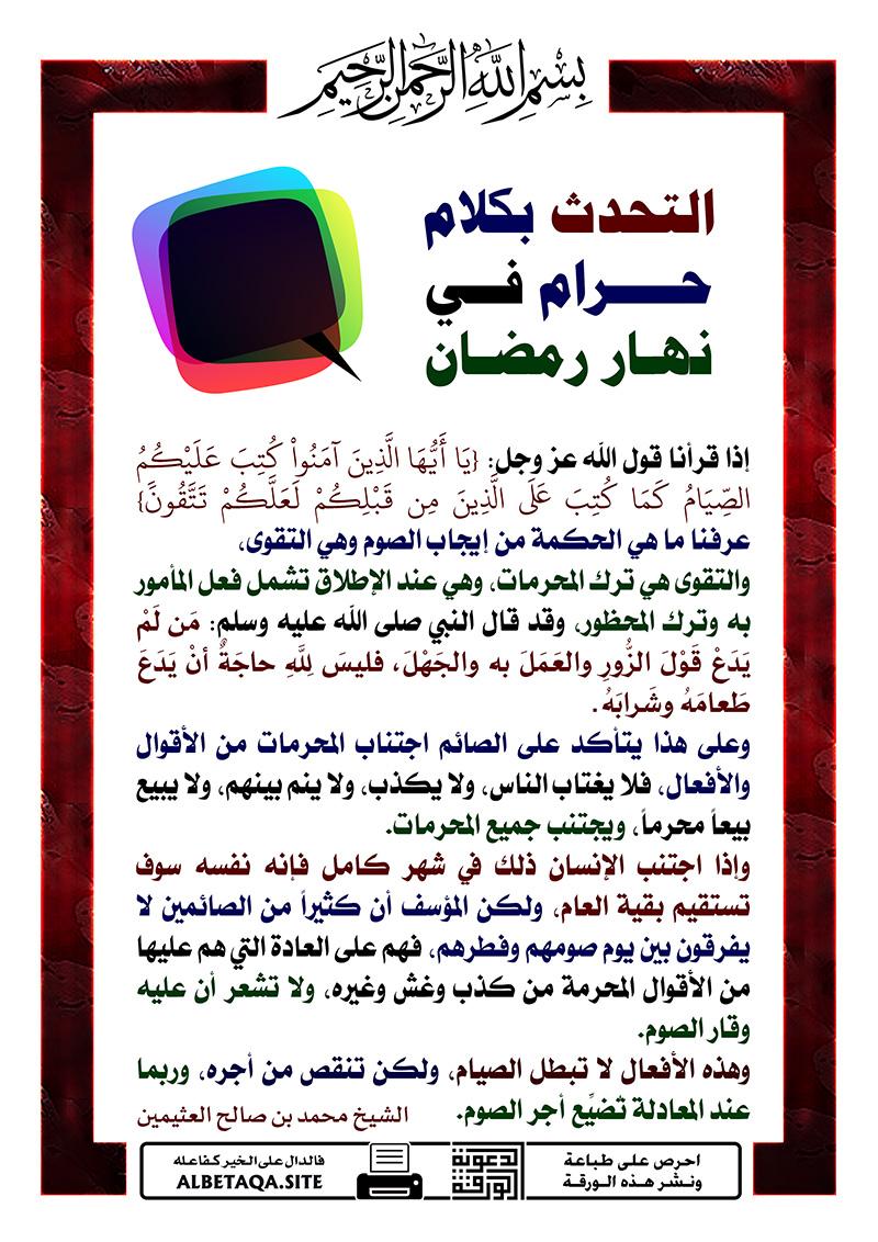 التحدث بكلام حرام في نهار رمضان موقع البطاقة الدعوي