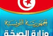 Photo of تونس:19 اصابة جديدة 12 منها محلية