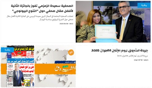 جريدة الشروق الإخبارية